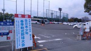 がんばれ!野球小僧 第8回全日本少年春季軟式野球大会
